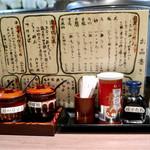 ラーメン専門店 拉ノ刻 - 調味料