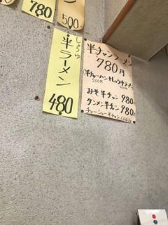 ラーメン 福助 - メニュー