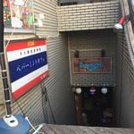 ペパカフェ・フォレスト - 本店のペパーミントカフェ