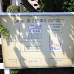 ロースト&グリル カルネ - 駐車場の案内板