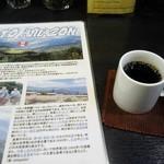 おおつか - サービスのコーヒー
