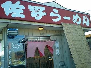 龍麺 name=