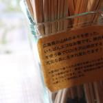 わだち草 - ひろしまの森の間伐材割り箸
