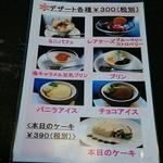リングロード - デザート各種メニュー