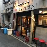 もつ鍋 チャンピオン - 入口