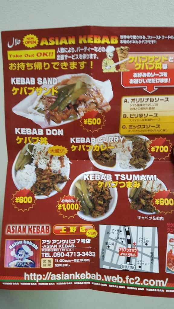 アジアンケバブ 上野店