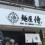 麺屋 侍 - 看板