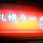 札幌ラーメン - 看板