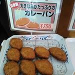 手作りパン キムラヤベーカリー - お店の中央にカレーパンあります♪