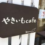 やきいも カフェ コタロウ -