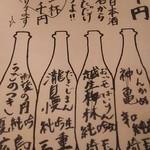 日本酒スタンド YOUMA -