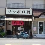 サッポロ軒 - お店暑いんだよな~♪(。´Д⊂)