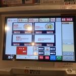 麺道 而今 総本家 - 2017年6月 券売機