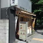(有)高本製麺所 - お店外観