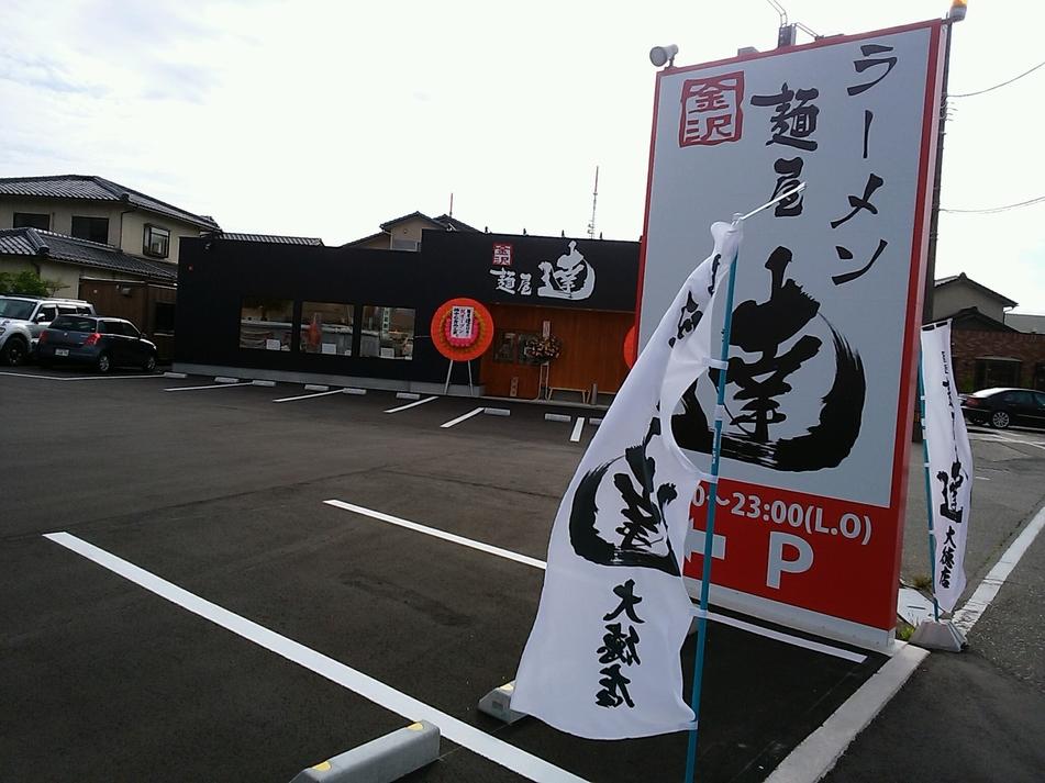 麺屋 達 大徳店