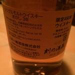 りんどう - シングルモルトウイスキーあかし3年 ラベル