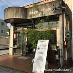 小料理屋 エキュメ -