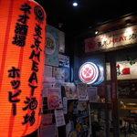東京MEAT酒場 - 入り口(2F)
