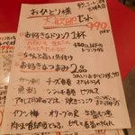 東京MEAT酒場 - おひとり様セットのメニュー