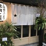 YAKINIKU ニクキュウ - 外観入口!