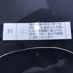 68032781 - 整理券ゲットっ!