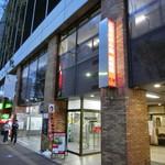 恋鯉 - お店は、この駐車場ビル地下
