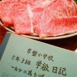 Hakuchou - 同窓会で利用。