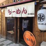 水田商店 - 入口。きれいなお店です。
