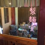 水田商店 - 製麺室もあります。自家製の細麺で、程よい硬さで美味しい。