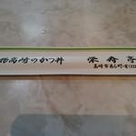 栄寿亭 - 【2017.6.4(日)】割り箸
