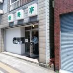 栄寿亭 - 【2017.6.4(日)】店舗の外観