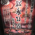 Matsunagabokujou - 店の看板