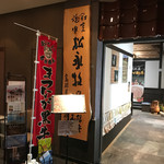 Matsunagabokujou - 店の入り口