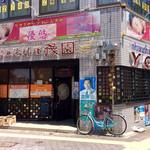 中国上海料理 豫園 - 店舗外観。地下鉄の駅近くの交差点角にある。