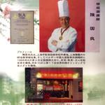 """中国上海料理 豫園 - """"特級調理師""""の称号が誇らしげだ。『中華一番!』の""""特級厨師""""を思い出す。"""