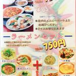 中国上海料理 豫園 - ランチメニュー。