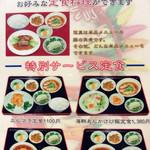 中国上海料理 豫園 - 定食メニュー。