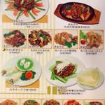 中国上海料理 豫園 - グランドメニュー抜粋(肉)。