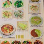 中国上海料理 豫園 - グランドメニュー抜粋(野菜)。