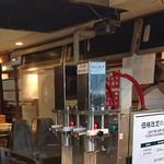 花園蕎麦 - 蕎麦製造マシン