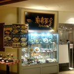 麻布茶房 - 丸井錦糸町店の7階レストラン街