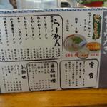 Musashiramen - 2017.6