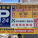 中国上海料理 豫園 - 第2駐車場の案内看板。銀行の駐車場と契約しているようだ。