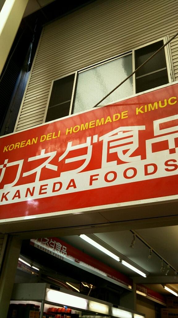 カネダ食品