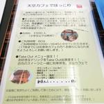 和束茶カフェ - 天空カフェの案内と各種メニュー(2017.5月)