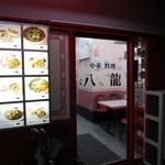中華料理 八龍 - 八龍