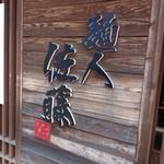 麺人佐藤 -