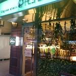 自然派ワインのお店 オーガリ -