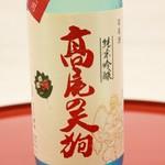 浜寿し - ドリンク写真:日本酒 高尾の天狗 純米吟醸 東京 グラス 700円 ボトル 3,800円