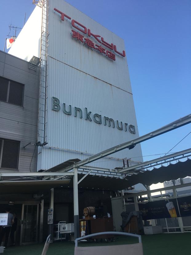 渋谷・東急本店 屋上 プレミアムビアガーデン